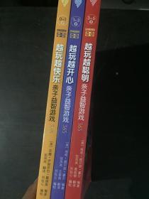 金宝贝亲子益智游戏365(0-5岁三本合售)