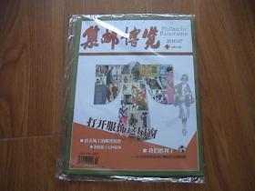 集邮博览 2010年第7期(有藏刊票)