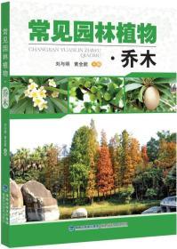 常见园林植物·乔木