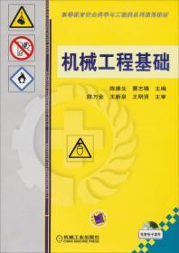 高等教育安全科學與工程類系列規劃教材:機械工程基礎