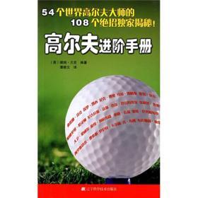高尔夫进阶手册