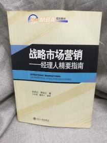 战略市场营销:经理人精要指南/21世纪MBA规划教材