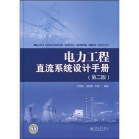 电力工程直流系统设计手册(第2版)