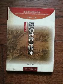 挥洒丹青写精神(中国绘画卷)