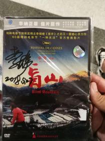 【镇店】盲山 李洋导演亲笔签名 正版DVD
