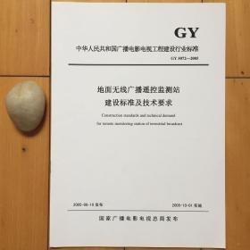 gy5072-2005地面无线广播摇控监测站建设标准及技术要求
