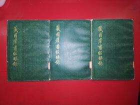 藏园群书经眼录 第一、二、三册