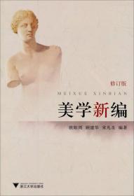 美学新编 欧阳周 修订版 9787308010313 浙江大学出版社