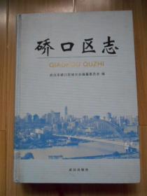 硚口区志(2007年初版1000册、大16开精装)见书影及描述