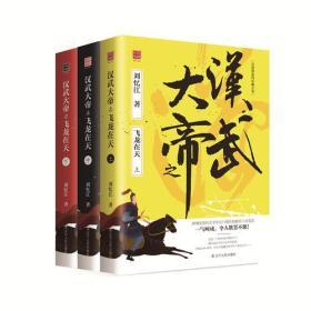 汉武大帝之飞龙在天:汉武帝系列长篇小说