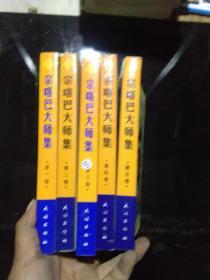 宗喀巴大师集(1-5册全)