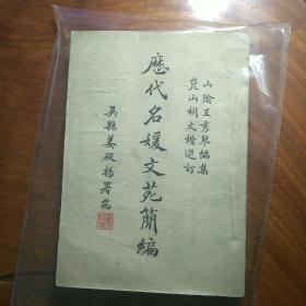 历代名媛文苑简编(初版初印) 民国