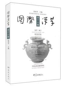 国际汉学(第十六辑)