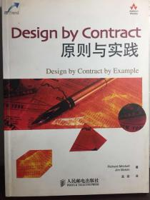 Design by Contract原则与实践