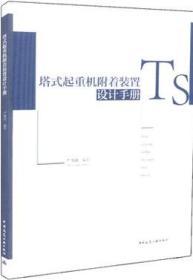 塔式起重机附着装置设计手册9787112223220严尊湘/中国建筑工业出版社/蓝图建筑书店