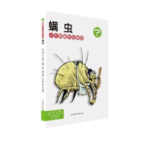 E4小牛顿趣味动物馆:螨虫【彩绘】