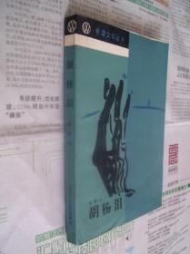 希望文学丛书:胡杨泪