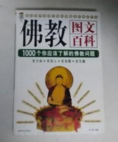 佛教【图文百科】