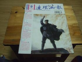 连环画报 2010年9