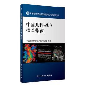 中国儿科超声检查指南