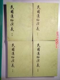民国通俗演义(全四卷)