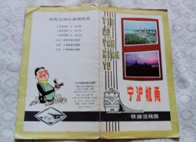 老地图《宁沪杭甬》铁路沿线图