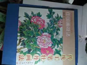 传统工笔牡丹画法