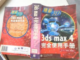 3ds max 4完全使用手册