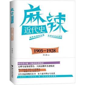 麻辣近代史1905—1928