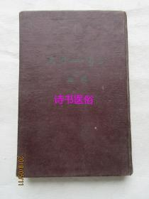 斯大林传略(日文版·1947年)
