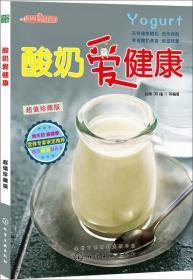 酸奶爱健康