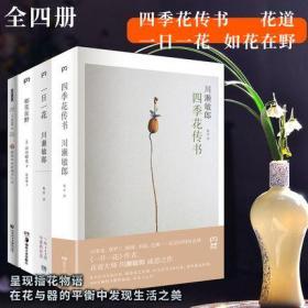 【正版新书】一日一花+四季花传书+如花在野+ 花道感知日本的理性之美 (4册)
