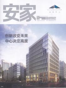 安家资讯——北京未来科技城