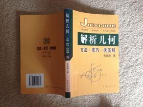 解析几何 方法·技巧·优美解