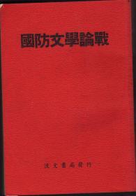 国防文学论战 新潮出版社出版 波文书局影印