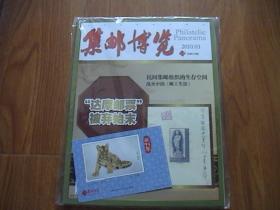 集邮博览 2010年第3期(有藏刊票)