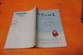 教学与研究(中学语文版)  1979年第二期书品见图!