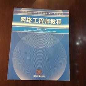 全国计算机技术与软件专业技术资格(水平)考试指定用书:网络工程师教程