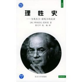 理性史(观点丛书·科学 2 )