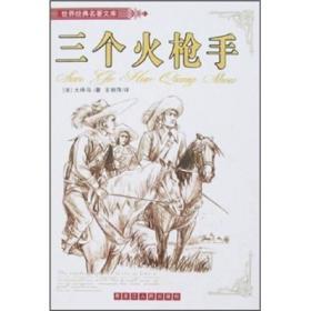 世界经典名著文库:三个火枪手(全译本)