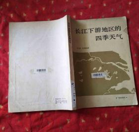 长江下游地区的四季天气  馆藏 向元珍 包澄澜 气象出版社 1986