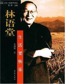 林语堂:生活要快乐
