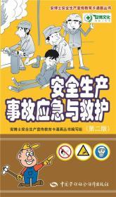 安全生产事故应急与救护