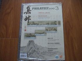 集邮 2010年 第3期