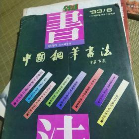 中国钢笔书法  1993年6月 双月刊 总第47期