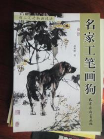 名家工笔画狗-顾青蛟绘2006-12(16K30页收藏用)天津杨柳青画社S-12
