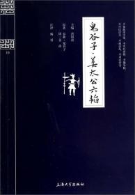 钟书国学精粹:鬼谷子·姜太公六韬