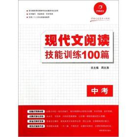 开心语文:现代文阅读技能训练100篇(中考)