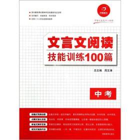 开心语文:文言文阅读技能训练100篇(中考)