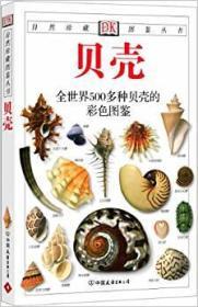 贝壳——全世界500多种贝壳的彩色图鉴